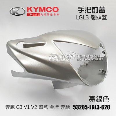 YC騎士生活_KYMCO光陽原廠 手把前蓋 奔騰 金牌 V1 V2 龍頭蓋 把手前蓋 手柄前蓋 車殼 LGL3 亮銀色