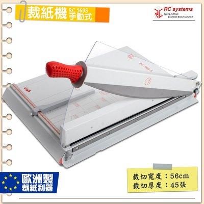公家機關指定款~歐洲製 RC 560S 裁紙器 手動裁紙機 裁紙刀 切紙刀 切纸機 裁刀 裁紙 文書 辦公事務機器