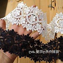 『ღIAsa 愛莎ღ手作雜貨』黑白鏤空刺繡蕾絲花邊輔料DIY腰帶裝飾頭飾服裝材料7.5cm