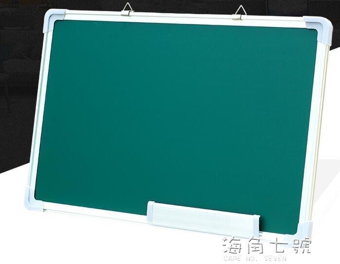 {免運}留言板小黑板掛式60*90雙面綠板白板磁性畫板 【飛魚家飾】