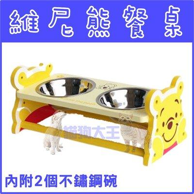 *貓狗大王*可愛維尼熊三段式護脊架高碗食盆碗架水盆寵物餐桌餐具組『PEANUTS』附白鐵碗
