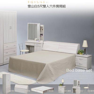 【UHO】ZM 雪山白5尺雙人六件式房間組 套房組 床組  免運費