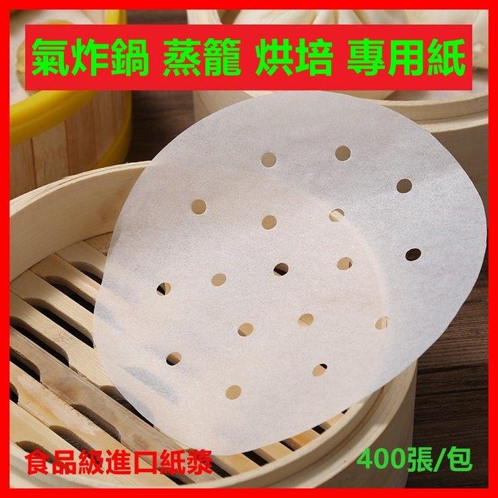 一包400張 「10.5寸規格26.25CM」 科帥 比依 米姿 飛利浦 氣炸鍋空氣炸鍋 烤箱 蒸籠 烘培 氣炸鍋專用紙