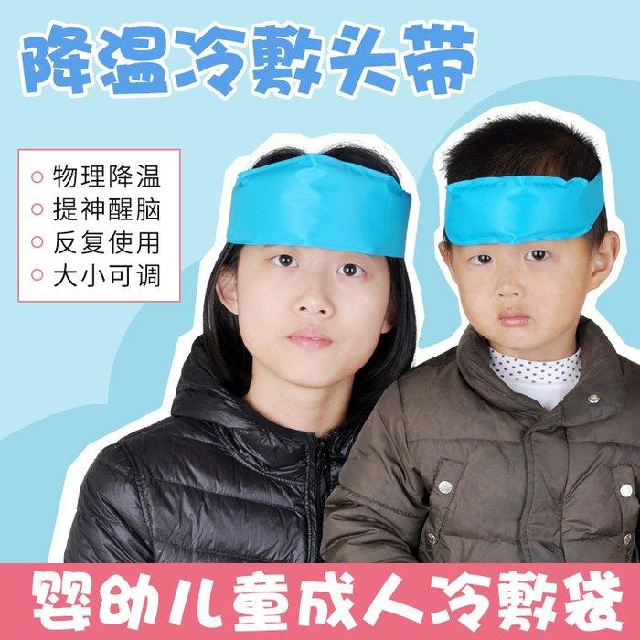 可可小鋪-嬰幼兒童凝膠冰袋寶寶冷敷頭帶成人冷敷降溫反復使用