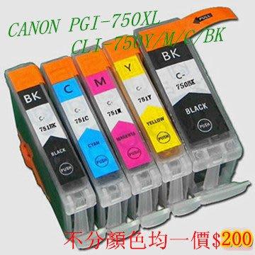 CANON MG6370/ MG7170/ PGI-750/ CLI-751 全新環保墨水匣XL高墨量$90 台中市