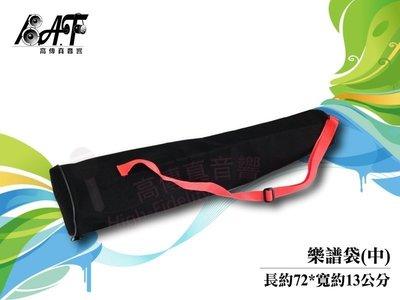 高傳真音響【收納袋】樂譜架專用-中*台灣製造.背袋可調