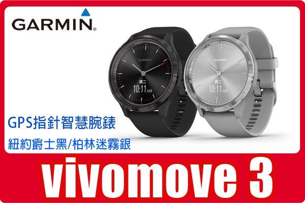 公司貨 GARMIN vivomove 3 指針智慧手錶 44mm 腕錶 悠遊卡支付 睡眠監測 心率錶 附發票