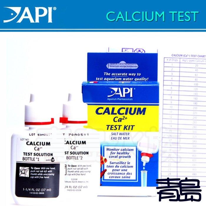 B。。。青島水族。。。 D180美國API魚博士---Ca2+鈣測試劑 水質測試必備 數據準確 檢測容易 37mlx2