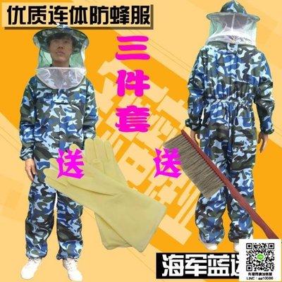 防蜂服 養蜂工具蜜蜂防蜂服迷彩服出口品質優質連身服防護衣蜂衣蜂帽 MKS99一件免運 戶外休閒 泳具 運動