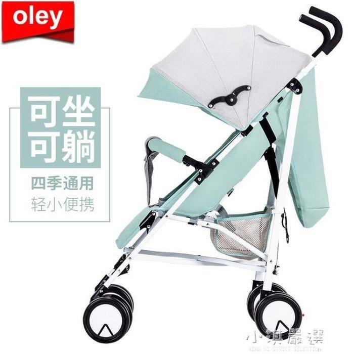 輕便嬰兒推車可坐可躺折疊便攜減震寶寶傘車新生兒童手推車嬰兒車CY