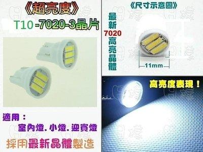 《日樣》最新晶體 7020 3晶 超高亮度 T10  SMD燈泡 平面室內燈 迎賓燈 牌照燈 小燈 車內燈*