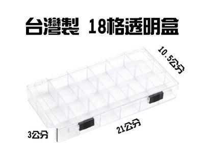 台灣製造 多功能收納盒 事務收納盒 文具收納盒 居家收納 飾品收納 多格收納【DJ-04A-71002】