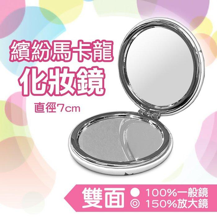 § Color House § 繽紛馬卡龍化妝鏡  雙面化妝鏡