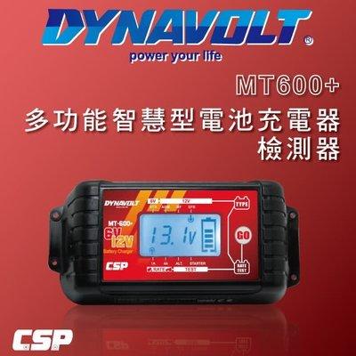 [電池便利店]MT600+ 6V / 12V 多功能脈衝式智能充電器 充電/維護/脈衝/檢測 取代 RS-1206