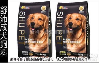 【寵物王國】舒沛飼料18公斤(牛肉口味) 全犬用,大小顆粒可選,免運費!