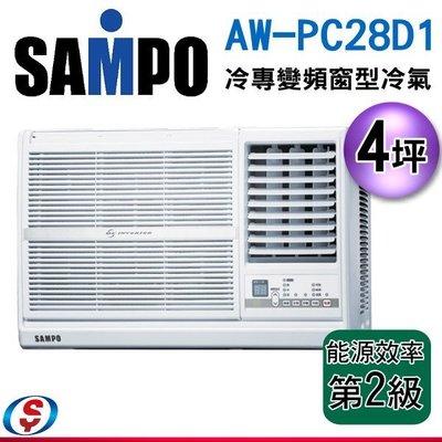 可議價(含標準安裝)【信源電器】4坪【SAMPO聲寶冷專變頻窗型冷氣】AW-PC28D1 (右吹)