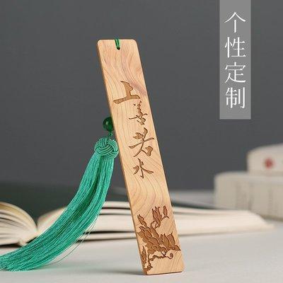 紅木質中國風創意禮物 復古典文藝流蘇崖柏書簽 DIY定制LOGO刻字