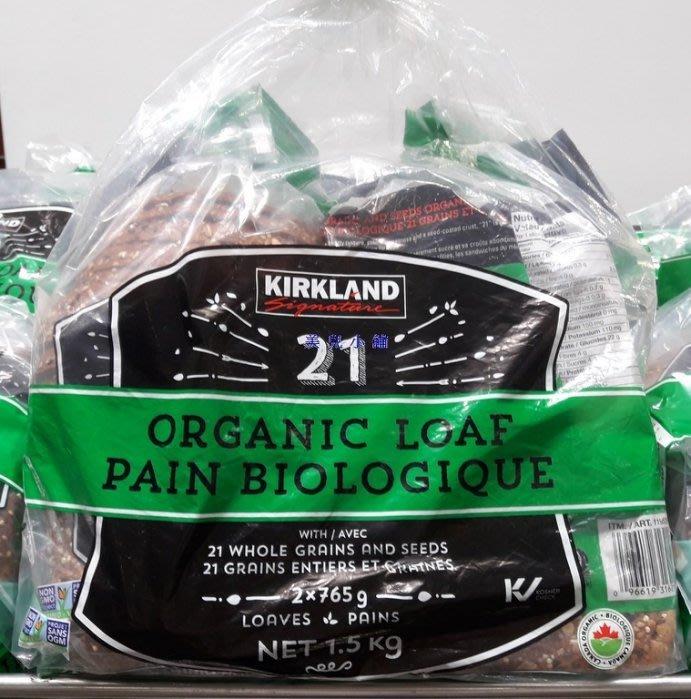 美兒小舖COSTCO好市多代購~KIRKLAND 有機21穀物吐司/有機21種穀物麵包(765gx2條)