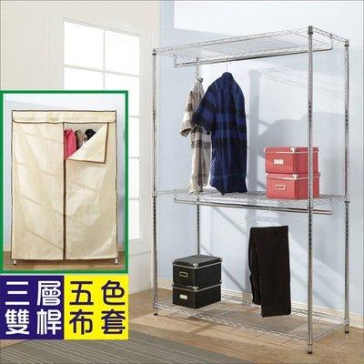收納開學外宿租屋 【居家大師】鐵力士附布套三層雙桿衣櫥(120x45x180CM)/B-WA014WH/層架