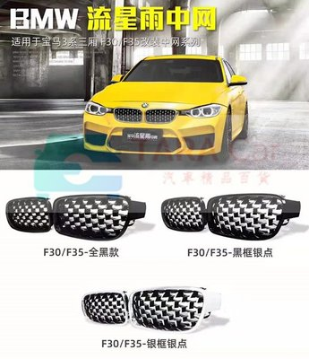 BMW X1 X3 F48 F32 GT F34 滿天星 流星雨 水箱護罩 水箱罩 銀框銀網  現貨供應 新品