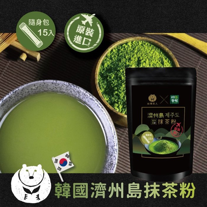 【台灣茶人】韓國濟州島抹茶粉(隨身包) (2g*15入)