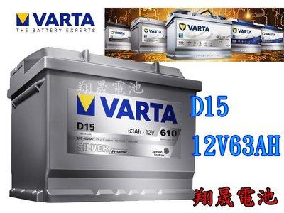彰化員林翔晟電池  德國華達VARTA 銀合金汽車電池 D15 63AH 56638  舊品強制回收 工資另計