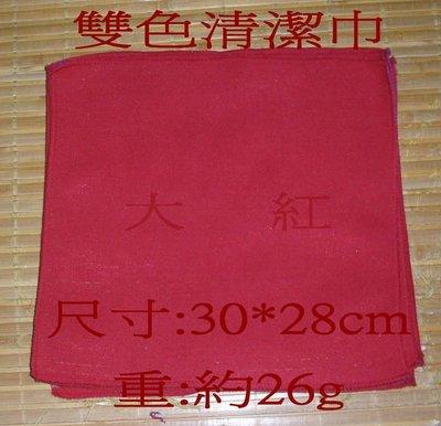 家庭用品==抹布/ 抺布/  雙色抹布/ 棉紗抺布, 台灣製適合家庭擦洗, 餐飲業大量訂購=10元商品 高雄市