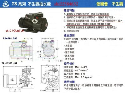 *黃師傅*【大井換裝2】舊換新 TS800B 含安裝5700~1HP抽水馬達 低噪音 泵浦不生銹~靜音型抽水機