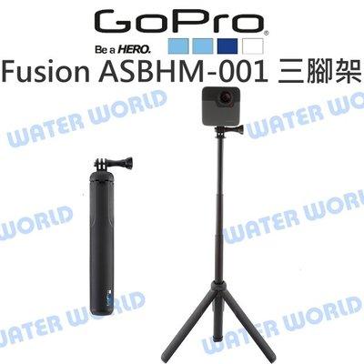 【中壢NOVA-水世界】GoPro Fusion 延長桿 三腳架 ASBHM-001 三腳支撐架 迷你腳架 自拍棒