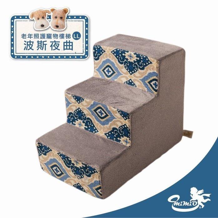刷卡24期零利率【MIMIO米米歐】愛寵物系列【老年照護寵物樓梯–波斯夜曲/熱帶海洋/原色點點LL】100%台灣製造