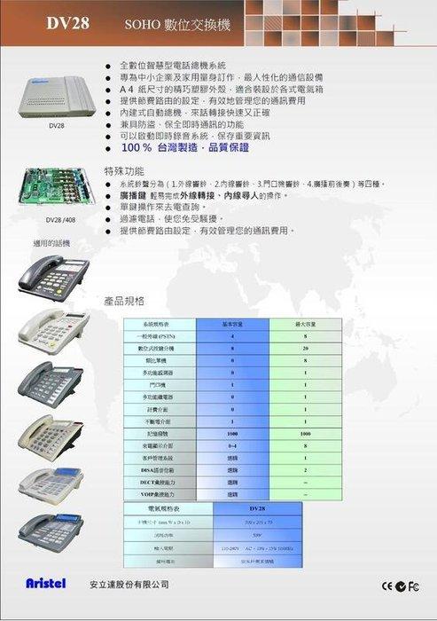 數位通訊~安立達 Aristel DV 28 電話總機 + DKP91*4 螢幕話機