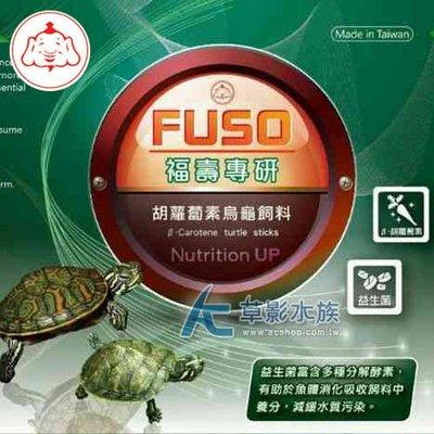 【AC草影】FUSO 福壽 專研 胡蘿蔔素烏龜飼料(120g)【一罐】