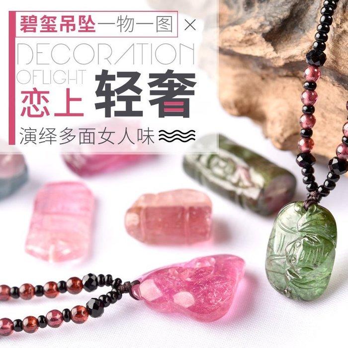 佛系☼靈菲碧璽吊墜一物一圖 性價比珍貴全紅綠西瓜雕刻碧璽水晶項鏈女