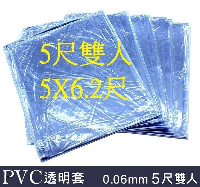 【安鑫】全新!5尺雙人超強韌透明袋/床墊塑膠袋/床墊塑膠套/床墊包裝袋/防塵袋/搬家/畫作/地毯包裝袋/防水【A386】