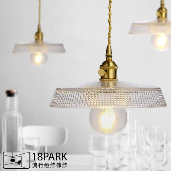 【18Park 】 經典優雅 Paris Cogitation [ 小巴黎-思維吊燈-24cm ]