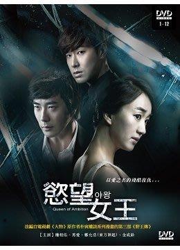 河馬音像:韓劇:慾望女王(又名:野王)DVD~全新正版_起標價=直購價