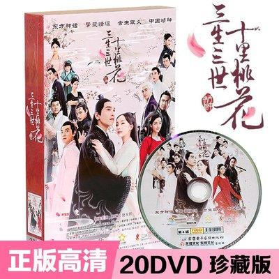 正版高清電視劇 三生三世十里桃花20DVD珍藏版光盤碟片楊冪趙又廷