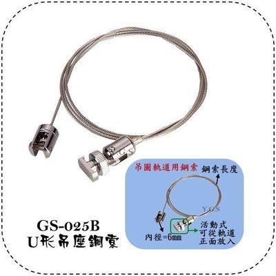 Y.G.S~掛畫軌道系列~GS-025B U形吊座鋼索五金掛畫器 1M(軌道正面開口需有8mm) (含稅)