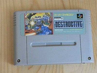 【小蕙館】SFC日版卡帶 ~ Destructive 超級導彈毀滅者 (需搭配光線槍)