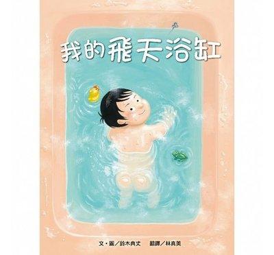 【大衛】維京  我的飛天浴缸