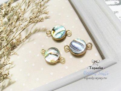 天然石.DIY串珠 天然鮑魚貝圓形鍍金包邊雙環墜飾隨機1入【Q207】約10*3.5mm天然貝殼《晶格格的多寶格》