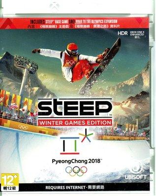 現貨中 XBOXONE遊戲 極限巔峰 奧運之路 冬季運動會版 steep 中文亞版【板橋魔力】