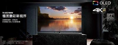 【PANASONIC TV】 TH-65EZ1000W 網拍價格控管。中部保證最低價(即時報價)。現在即刻加入