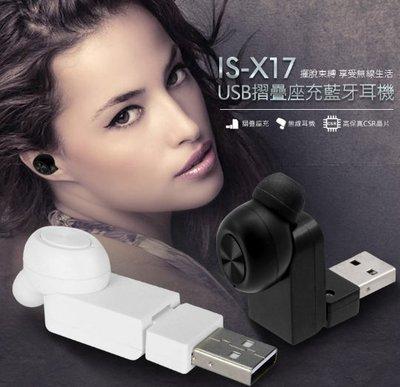【東京數位】全新  耳機  IS-X17 USB摺疊座充藍牙耳機 待機10天 傳輸達10米 90度摺疊座充 輕巧迷你