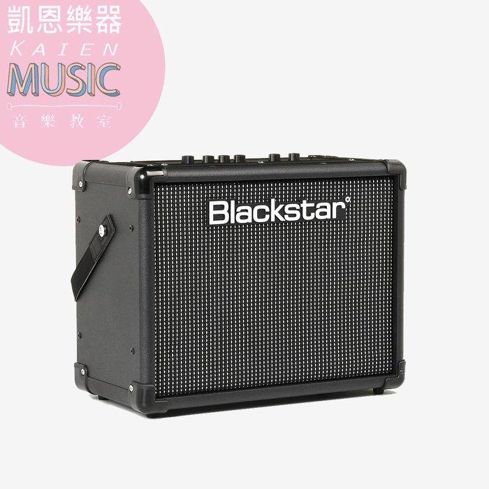 『凱恩音樂教室』免運優惠Blackstar ID Core Stereo 20 電吉他音箱 20瓦 吉他 音箱 ID2