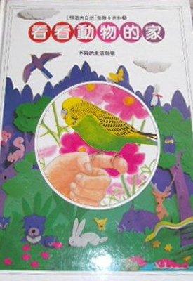 【堆堆樂雜貨店】╭☆11自有書+八成新++暢遊大自然動物小百科 3《看看動物的家 不同的生活形態》精裝本 華一出版