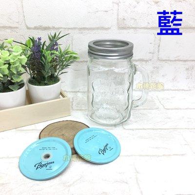 雙蓋梅森瓶 藍色 透明玻璃飲料瓶 檸檬水杯  390 150醃漬瓶果醬瓶 馬克杯 儲物罐 沙拉 木棉花館