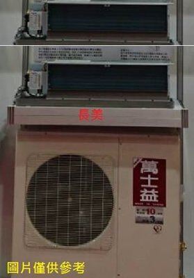 板橋-長美 萬士益冷氣 MA2-2828VH/ ME-28VH*2極變頻冷暖吊隱一對二(含標準安裝)適4-6坪~贈炒鍋 新北市