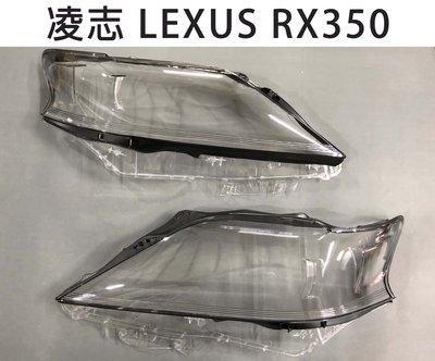 LEXUS凌志汽車專用大燈燈殼 燈罩凌志 LEXUS RX350 13-15年 適用 車款皆可詢問