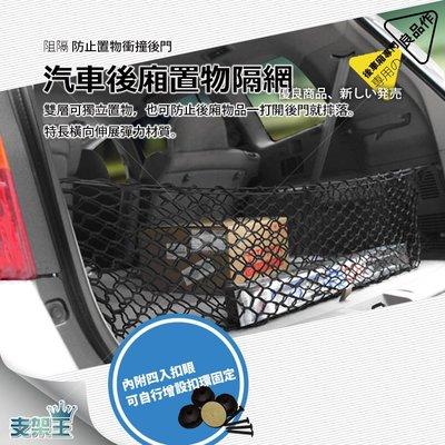 支架王 汽車後廂【立網】置物網 雙層置物網袋【雙層】固定網 固定行李 貨物 非車美仕 行李箱置物固定網 OUTLANDER SAVRIN CX-3